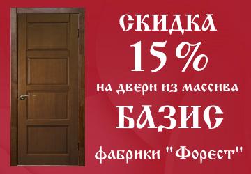 Двери Базис